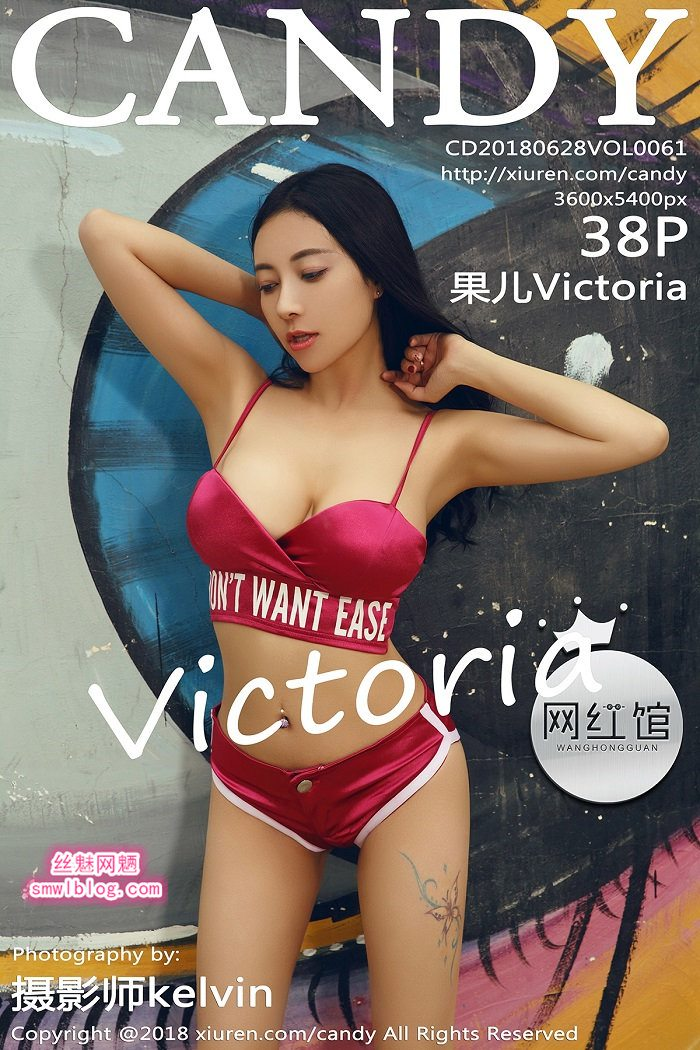 [CANDY网红馆]2018.06.28 VOL.061 果儿Victoria[38+1P/122M]